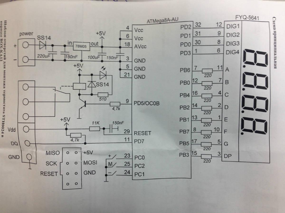 схема реле времени электронное и прошивка
